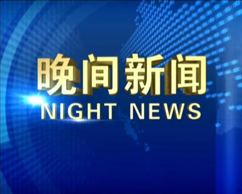 [视频]漯河晚