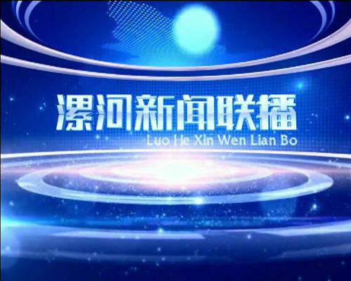 [視頻]漯河(he)新