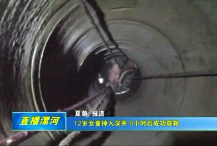 [视频]2岁女童掉入深井 8小时后成功获...