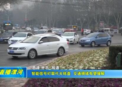 [视频]智能信号灯取代大转盘 交通拥堵...
