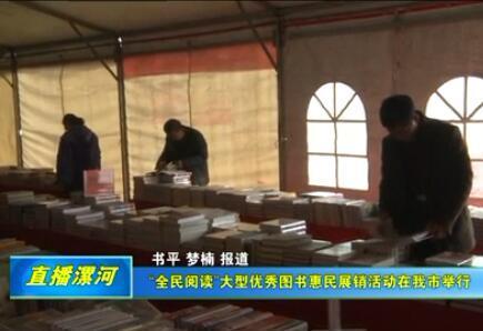 """[视频]""""全民阅读""""大型优秀图书惠民展..."""