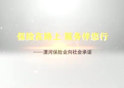 [视频]保险在路上 服务伴您行——漯河保险业向社会承...