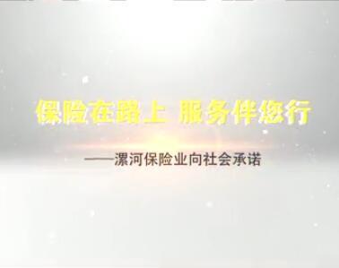 [视频]保险在路上 服务伴您行——漯河...