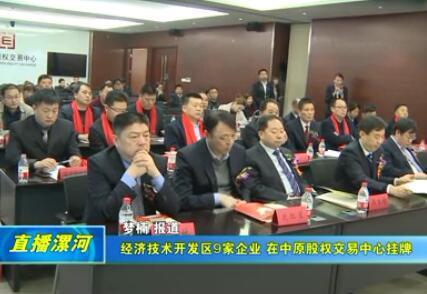 [视频]经济技术开发区9家企业 在中原股...