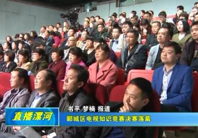 [视频]郾城区电视知识竞赛决赛落幕