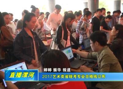 [视频]艺术类省统考专业合格线公布
