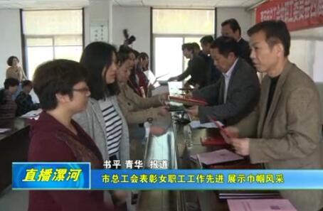 [视频]市总工会表彰女职工工作先进 展示巾帼风采