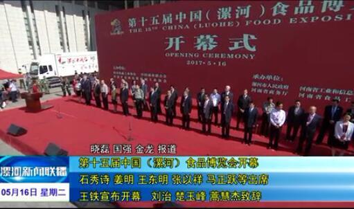 [视频]第十五届中国(漯河)食品博览会开幕