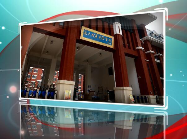 [视频]漯河北大附属实验学校