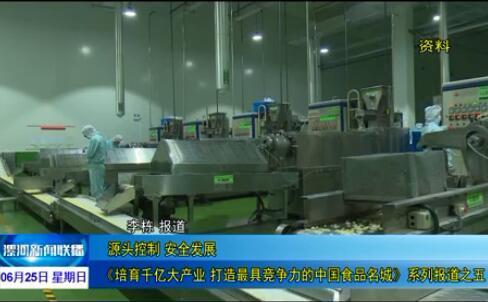 [视频]《培育千亿大产业 打造最具竞争...