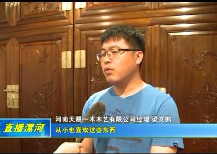 [视频]梁文鹏:匠心独运 传承木雕工艺