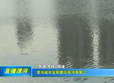 [视频]漯河城市宜居度位居河南第二