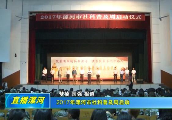 [视频]2017年漯河市社科普及周启动