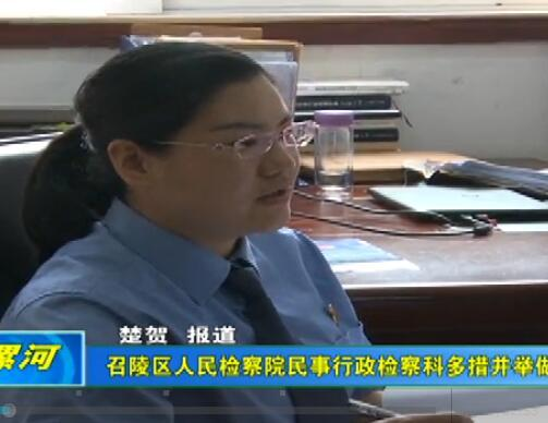 [视频]召陵区人民检察院民事行政检查科...