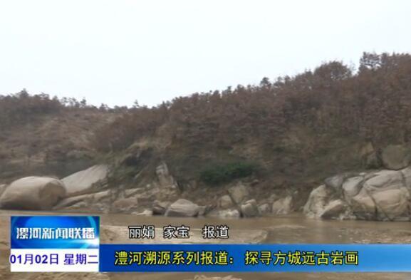 澧河溯源系列报道:探寻方城远古岩画