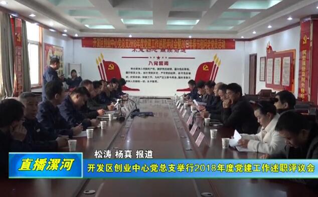 [視頻]開發區(qu)創業中(zhong)心黨(dang)總支舉行