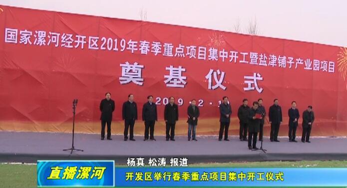 [視頻]開發(fa)區舉行(xing)春季重點項目集