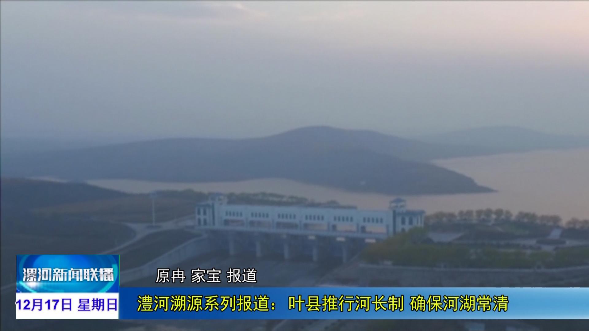 澧河溯源系列报道:叶县推行河长制 确...